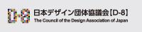 日本空間デザイン団体協議会D-8