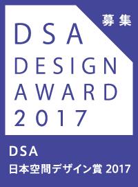 DSA AWARD 2017 作品募集