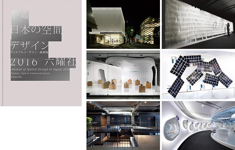 年鑑日本の空間デザイン2016