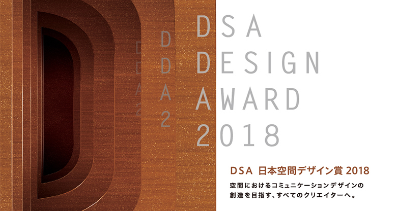 Award2018募集