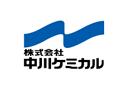 株式会社中川ケミカル