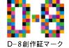 D-8ロゴ