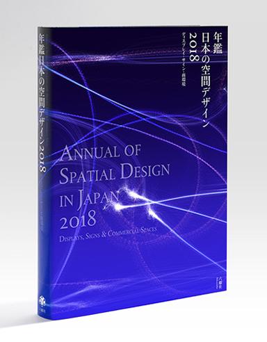 年鑑日本の空間デザイン2018